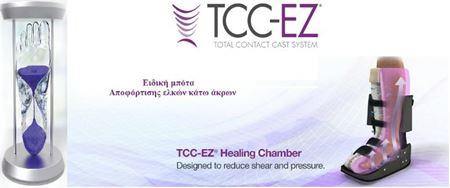 Εικόνα για την κατηγορία TCC EZ Ειδική Μπότα Αποφόρτισης Ελκών